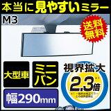 ルームミラー カーメイト M3 3000R 高反射鏡 290mm パーフェクトミラー ブラック バックミラー 車 ルームミラー
