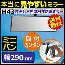 ルームミラー カーメイト M43 3000R 290mm クローム鏡(防眩鏡) 縦ワイド 90mm ミニバン用 ブラック ルームミラー 交換 車 ルームミラー
