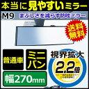 ルームミラー カーメイト M9 3000R 270mm クローム鏡(防眩鏡) パーフェクトミラー バックミラー 車 ルームミラー