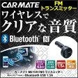 ショッピングbluetooth 車 FMトランスミッター カーメイト ME159 FMトランスミッター Bluetooth USB 1.5A ワイヤレス 無線 スマートフォン