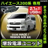 トヨタ ハイエース H200系専用カーグッズ カーメイト NZ545 電源 トヨタ ハイエース専用 車内増設 電源 2.1A ソケット2穴 + USB