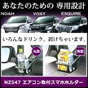 トヨタ ノア ヴォクシー voxy エスクァイア 専用 ドリンクホルダー カーメイト NZ547 ドリンクホルダーペア トヨタ ノアヴォクシー専用カーグッズ ドリンクホルダー2個セット