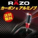 シフトノブ RAZO(レッツォ) カーメイト RA137RE カーボン&アルミノブ レッド カーボンファイバーとアルミニウム ゲートAT車