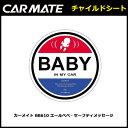 カーメイト BB610 エールベベ・セーフティメッセージ ベビーグッズ