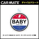 カーメイト BB650 エールベベ・セーフティメッセージ 吸盤 ベビーグッズ