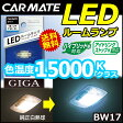 ルームランプ LED カーメイトBW17 LEDルームランプ E35S クールホワイト 白熱球のLED互換球 15000Kクラス 対応バルブT8×29/T10×31 口金 S8.5/8.5 GIGA(ギガ)