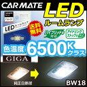ルームランプ LED カーメイトBW18 LEDルームランプ E40L ホワイト 白熱球のLED互換球 6500Kクラス 対応バルブT10×37 口金 S8.5/8.5 GIGA(ギガ)