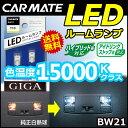 ルームランプ LED カーメイトBW21 LEDルームランプ E20T クールホワイト 対応バルブタイプ T10 口金 W2.1×9.5d 15000Kクラス ...