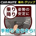 手すり 車 カーメイト CD21 グリップサラサラタイプ ブ...
