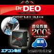 消臭剤 車 カーメイト D222 Dr.DEO(ドクターデオ)プレミアムエアコン取付タイプ ブラックメッキ 無香 安定化二酸化塩素 車の強力消臭除菌剤