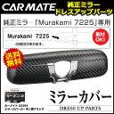 車の純正ミラー ドレスアップパーツ カーメイトDZ304 ミラーカバーカーボン調ブラック ルームミラーMurakami7225専用ドレスアップカバー
