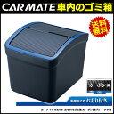 車 ゴミ箱 カーメイト DZ308 おもり付ゴミ箱 カーボン調ブルー フタ付 カー用品 ダストボックス