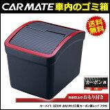 車 ゴミ箱 カーメイト DZ309 おもり付ゴミ箱 カーボン調レッド フタ付 カー用品 ダストボックス