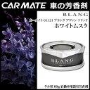 芳香剤 車 ブラング(BLANG) カーメイトG1121 ブラング アヴァン ソリッド ホワイトムスク 芳香剤 ムスク 車用芳香剤