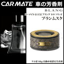 芳香剤 車 ブラング(BLANG) カーメイトG1132 ブラング ネロ ソリッド ブランムスク 芳香剤 ムスク 車用芳香剤