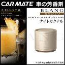 芳香剤 車 ブラング(BLANG) カーメイト G1173 ブラング ロディオ ソリッド ナイトカクテル