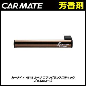 車芳香剤|カーメイトH545ルーノフレグランススティックプラム&ローズ