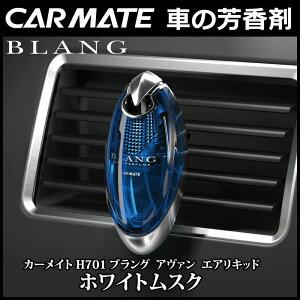 芳香剤車ブラング(BLANG)|カーメイトH701アヴァンエアリキッドホワイトムスク
