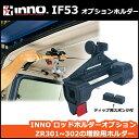 カーメイト IF53 ロッドホルダーパーツ オプションホルダーセット【ZR301/ZR302用】釣り用品 補修部品