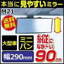 ルームミラー カーメイト M21 3000R 290mm 高反射鏡 縦ワイド パーフェクトミラー バックミラー 車 ワイドミラー