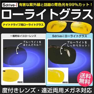 夜間専用ローライトグラス|Sdrive-i(エスドライブ・アイ)カーメイトローライトグラス|ナイトドライブ用|ライトのまぶしさ軽減|青色光・紫外線カット|度付きレンズ・遠近両用メガネ対応