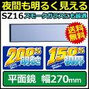 ルームミラー カーメイト SZ16 ルームミラー平面鏡270mm バックミラー