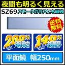 ルームミラー カーメイト SZ69 【平面】250mm ルームミラー250F ルームミラー バックミラー ルームミラー 交換