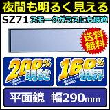 �롼��ߥ顼 �����ᥤ�� SZ71 ʿ�̶��롼��ߥ顼 290mm �Хå��ߥ顼