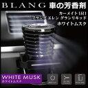 芳香剤 車 ブラング(BLANG) |カーメイト L611 ブラング エレン グランリキッド ホワイトムスク | 芳香剤