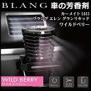芳香剤 車 ブラング(BLANG) |カーメイト L613 ブラング エレン グランリキッド ワイルドベリー | 芳香剤