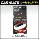 カーメイト SQ38 ナイトシグナル EZ レッド | カー...