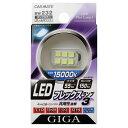 車 ルームランプ LED カーメイト BW232 LEDフレックスランプ3 CW フレックスランプ LED 交換 T10対応 T8×29対応 T10×31対応 G14対応 クールホワイト 15000K 150ルクス
