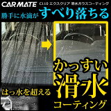 フロントガラス滑水コーティング 小雨や低速時でも雨が滑るように流れる カーメイト C110 エクスクリア 滑水ガラスコーティング