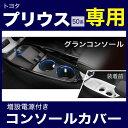 トヨタ プリウス 50系 コンソール カーメイト CX500...