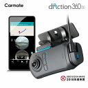 カーメイト ドライブレコーダー 360度 カメラ ダクション...