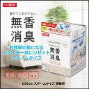 消臭剤 部屋 カーメイト DSD11 ドクターデオ(Dr.D...
