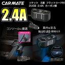 カーメイト DZ322 ソケット 2連 フラットコード付 2USB 2.4A カーボン調 シガーソケット usb 2連 後部座席 増設
