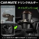 カーメイト DZ435 ダンパー内蔵ドリンクホルダー カーボン調ブラック/ブラックメッキ ワンプッシュでなめらかに開く エアコンフィンに締め付けて固定するタイプ