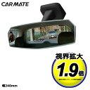 ルームミラー 車 カーメイトDZ443 リアビューミラー エッジ 3000SR 240サイズ 緩曲面鏡 クローム鏡 バックミラー 車 ワイド