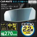 ルームミラー カーメイトDZ446 リアビューミラー エッジ 3000SR 270mm ブルー鏡 緩曲面鏡 バックミラー 車 ルームミラー