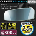ルームミラー カーメイトDZ448 リアビューミラー エッジ 3000SR 300mm ブルー鏡 緩曲面鏡 バックミラー 車 ルームミラー