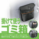 車 ゴミ箱 シンプル カーメイト DZ494 掛け型ゴミ箱
