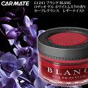 車 芳香剤 ブラング(BLANG)カーメイト G1241 ブ...