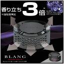 車 芳香剤 カーメイト G1391 ブラング パワーソリッド...