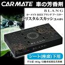 芳香剤 車 ブラング(BLANG) カーメイト G633 ブ...
