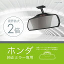 ホンダ車専用 後付 ルームミラー カーメイトNZ580 ホンダ専用...