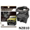 カーメイト NZ810 ジムニー専用 ドリンクホルダー 2 ジムニー JB64 ジムニーシエラ JB74 専用 suzuki jimny carmate (R80)