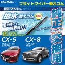 カーメイト FTR6045 純正フラット ワイパー 用 撥水替えゴム車種別セット マツダ CX-5 KF