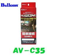 AV-C35 Bullcon マジコネ バックカメラ接続ユニット ダイハツ パノラマモニター対応 【純正バックカメラを社外製ナビに接続が可能】