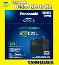 Panasonic/カオス HV専用バッテリー/エスティマハイブリッド AHR20W用 N-S55D23L/H2【送料込】